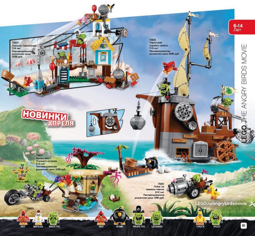 Lego-Angry-Birds-75821-75823-75824-75825