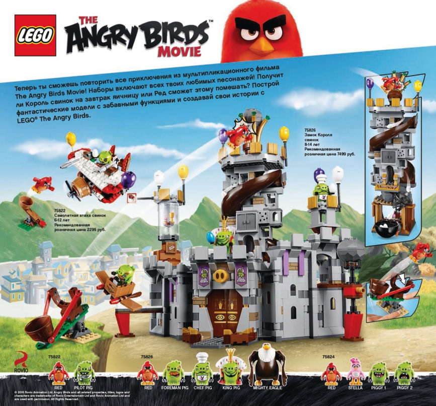 Lego-Angry-Birds-75822-75826